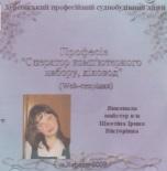 База авторських електронних посібників, наробки викладачів та майстрів виробничого навчання фото