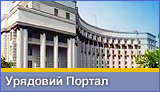 Урядовий портал